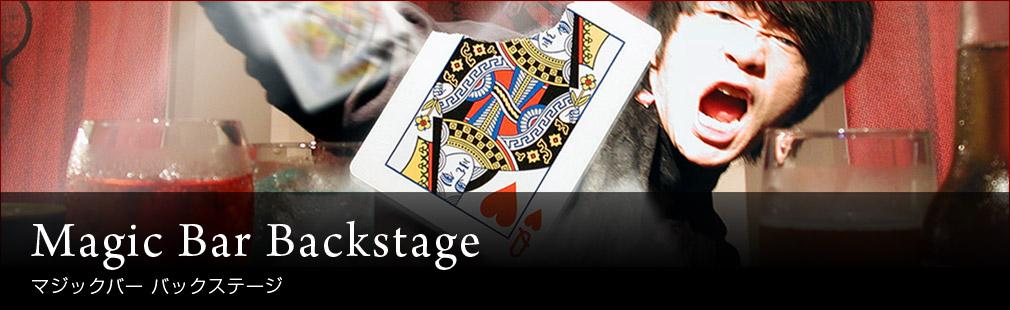 Magic Bar Backstage|マジックバーバックステージ