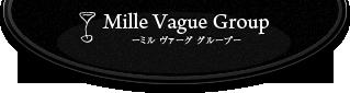 ミルヴァーグ グループ|Mille Vague Group