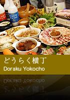 どうらく横丁|Doraku Yokocho