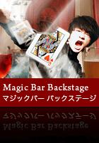 マジックバー バックステージ|Magic Bar Backstage