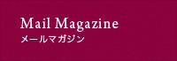 Mail Magazin|メールマガジン